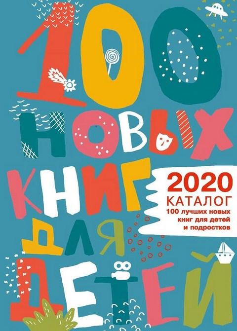100_novyh_luchshih_knig_dlya_detei-2020_oblozhka_kopirovat.jpg (75.63 Kb)