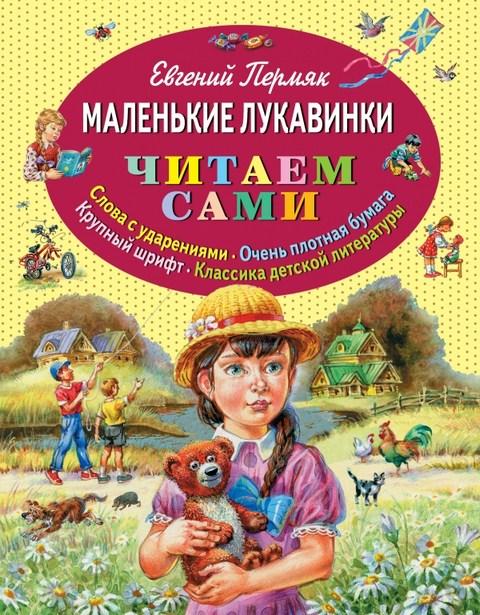 10_permyak_malenkie-lukavinki_kopirovat.jpg (130.35 Kb)
