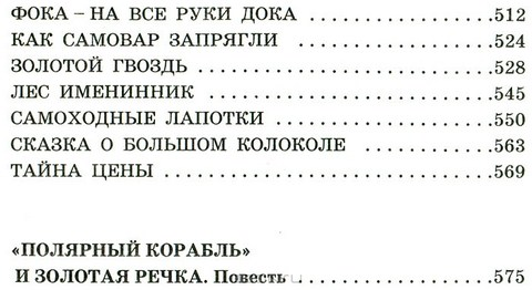 12_permyak_samoe_luchshee_soderzh_kopirovat.jpg (41.86 Kb)