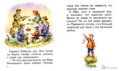 1_permyak_uha_kopirovat.jpg (41.34 Kb)