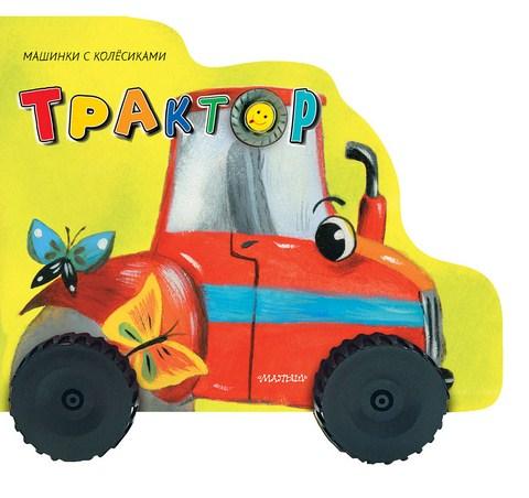 2_traktor_mash_s_koljosik_kop.jpg (.87 Kb)
