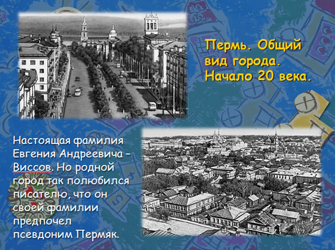 3_permyak_-_psevdonim_kopirovat.png (386.2 Kb)