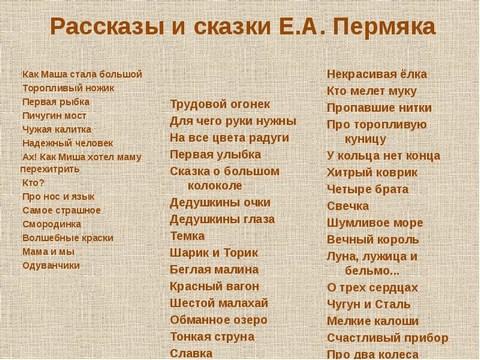 4_permyak_rasskazy_i_skazki_kopirovat.jpg (74.39 Kb)