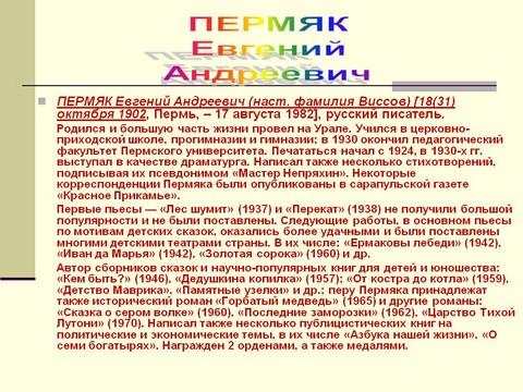 4a_permyak_-_biografiya_osnovnoe_kopirovat.jpg (78.42 Kb)