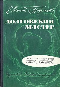 5_permyak_o_bazhove_dolgovekii_master.jpg (63.82 Kb)
