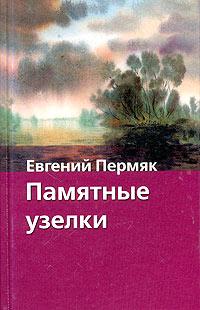 8_permyak_pamyatnye_uzelki_kniga.jpg (24.04 Kb)