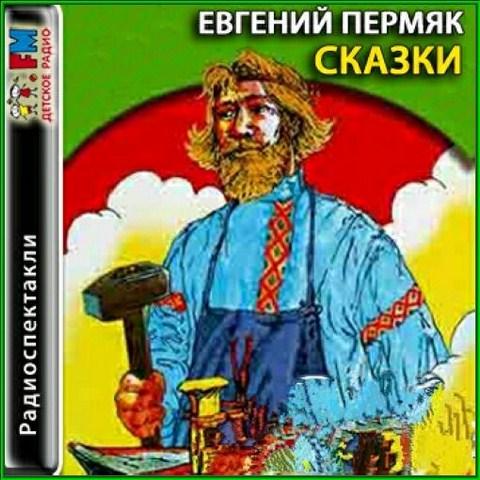 9_permyak_detskoe_radio_kopirovat.jpg (92.42 Kb)