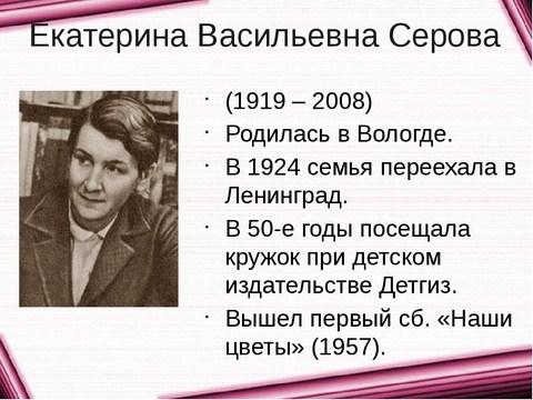 ekat_vas_serova_str_prezent_kopirovat.jpg (54.73 Kb)