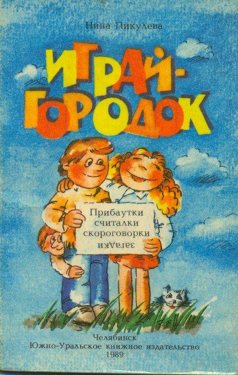 igrai-gorodok-1_chelyab_yuuki_1989_kopirovat.jpg (116.34 Kb)
