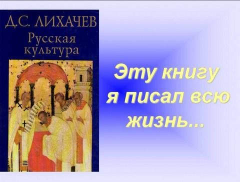 lihachjov_rus_kult_i_etu_knigu_ya_pisal_kopirovat.jpg (39.39 Kb)