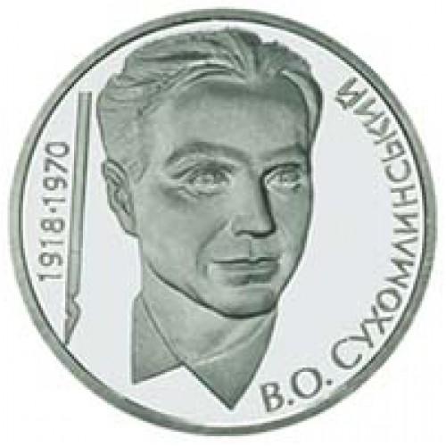 moneta_ukrainy_vas_suhomlin.jpg (.77 Kb)