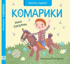 n_pik_komariki_kn_dom_a_orlovoi_kopirovat.jpg (35.31 Kb)