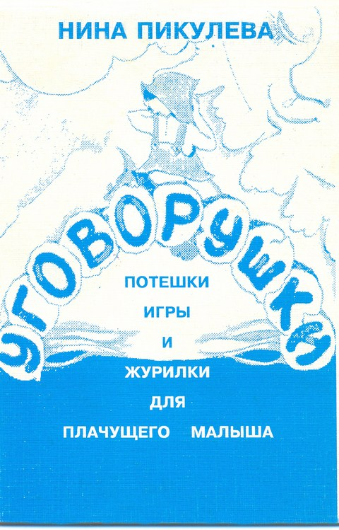 ugovorushki-1_izd_lad_chelyab_1996_kop.jpg (125.53 Kb)