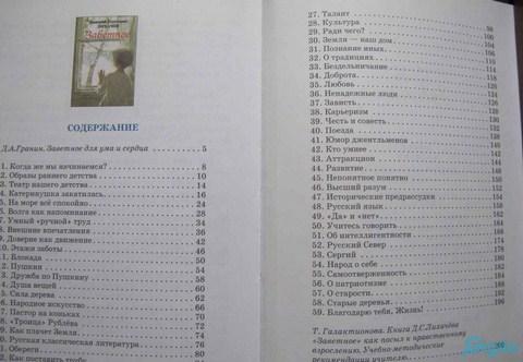 zavetnoe_soderzhanie_knigi_kopirovat.jpg (44.17 Kb)