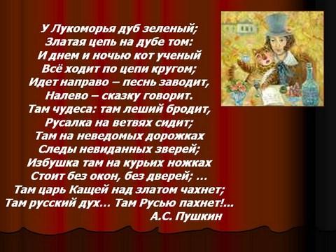 Ас пушкин лукоморье картинки