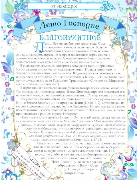 1706_str_4_leto_gospodne_s.jpeg (223.08 Kb)
