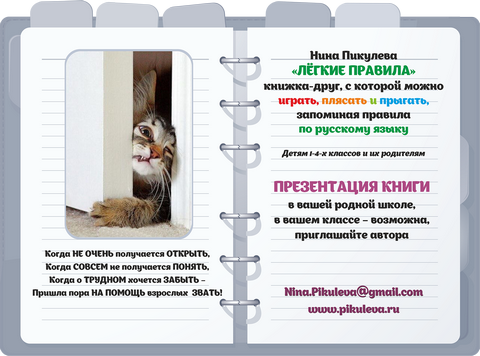 1_ljogkie_prav_s_kotei_diz_an_pik_kop.png (183.75 Kb)