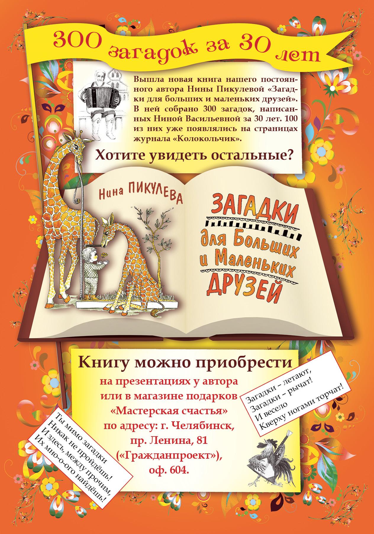1_oblozhka_s_rekl_kn_var_ostapa_avg15.jpg (829.82 Kb)
