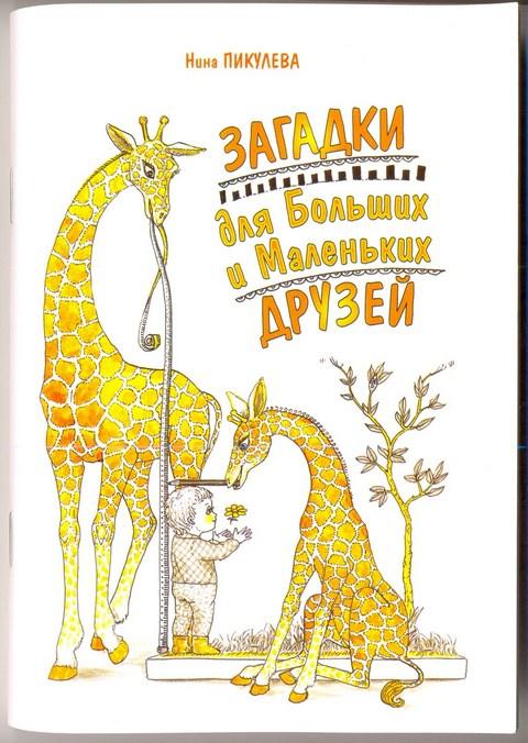1_oblozhka_umensh_ill_a_razboinikova.jpg (98.98 Kb)
