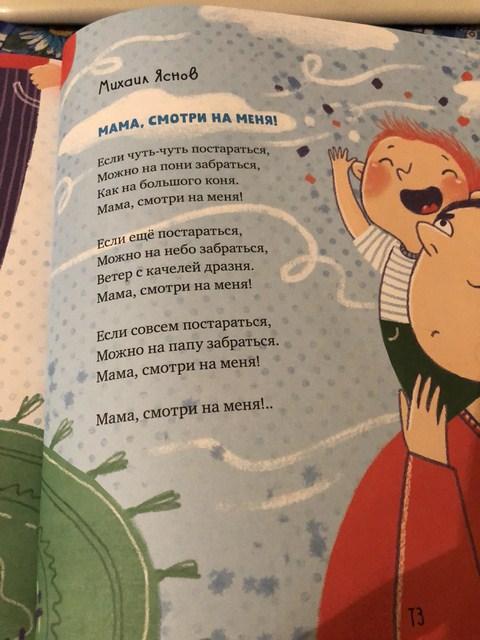 2-a_mama_sm_na_menya_yasnov_kopirovat.jpg (87.85 Kb)