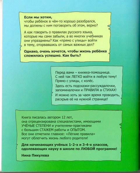 2_ljogk_prav_oblozhka-2_kopirovat.jpg (81.79 Kb)