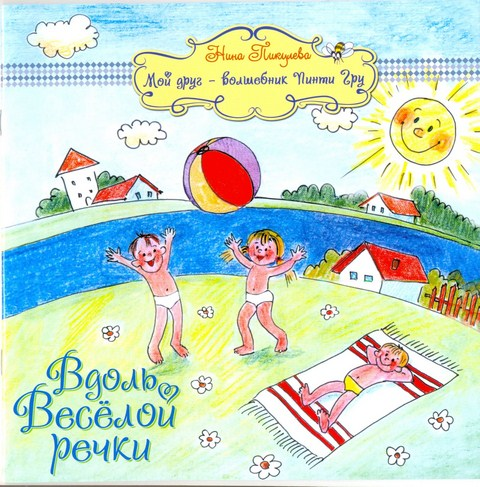 3-ya_kn_pinti_vdol_vesjoloi_rechki.jpg (96.23 Kb)