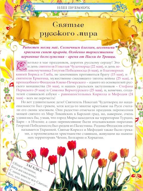 4375_2_svyatye_russk_mira_s.jpeg (232.33 Kb)