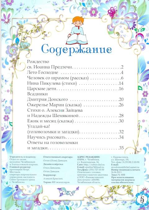 6697_str_5_soderzhanie_s.jpeg (185.4 Kb)