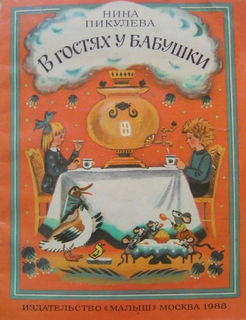8051_1_v_gostyah_u_babushki_moskva_malysh1988_n_pik_e_gladik_s.jpg (100.74 Kb)