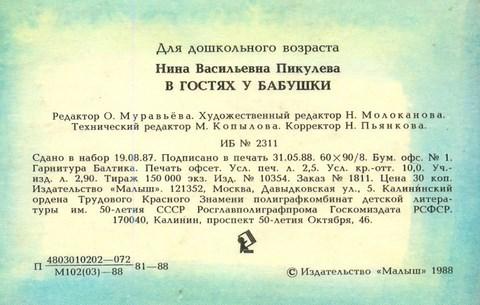 8350_3_vyh_dannye_v_gostyah_u_babushki_s.jpg (51.14 Kb)