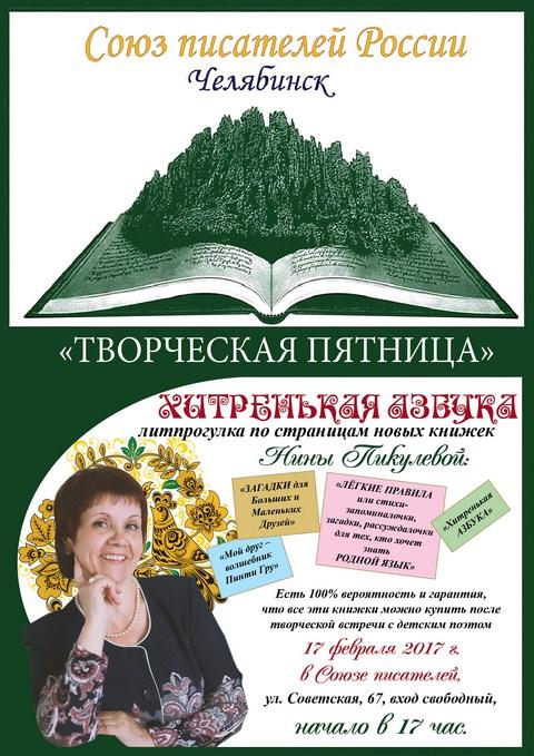 afisha_dlya_n_pik_17_fev2017_dizain_ol_davydovoi_kopirovat.jpg (116.09 Kb)