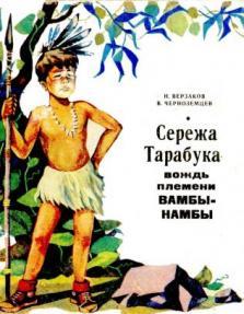 chernozemcev-serezha-tarabuka.jpg (17.9 Kb)