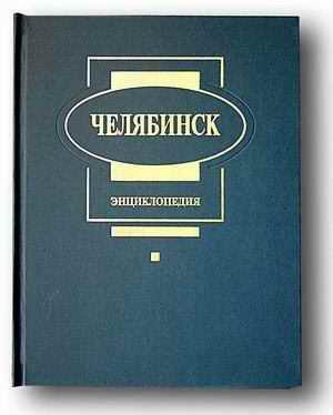 chernozemcev_enciklop_chelyab.jpg (18.36 Kb)