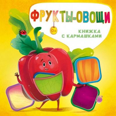 frukty-ovoszi_n_pik-2019_kopirovat.jpg (44. Kb)