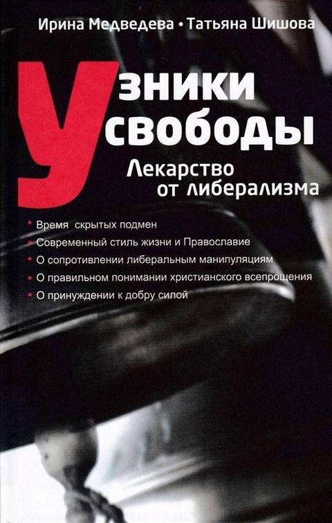 ir_medv_uzniki_svobody_kopirovat.jpg (94.34 Kb)