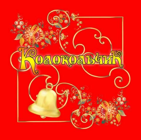 kolokolchik_krasnyi_kopir.jpg (56.65 Kb)
