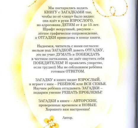 kopiya_2_oblozhka-2.jpg (39.06 Kb)