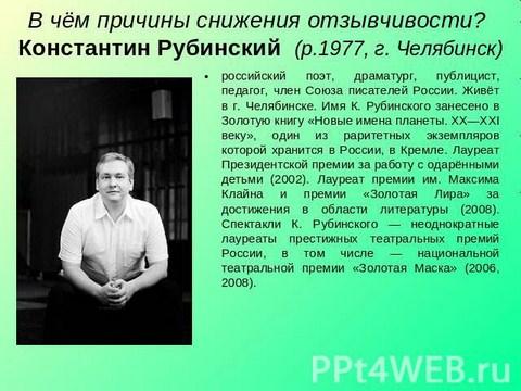 kostya_rubinskii_-2_kopirovat.jpg (59.39 Kb)