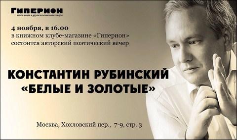 kostya_rubinskii_vecher_v_moskve_kopirovat.jpg (39.33 Kb)