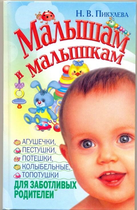 malysham_i_malyshkam_kopirovat.jpg (107.07 Kb)