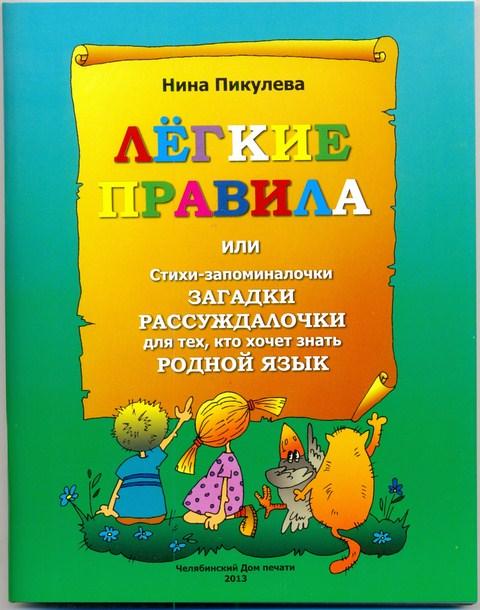 oblozhka_ljogkih_pravil_na_sait.jpg (82.12 Kb)