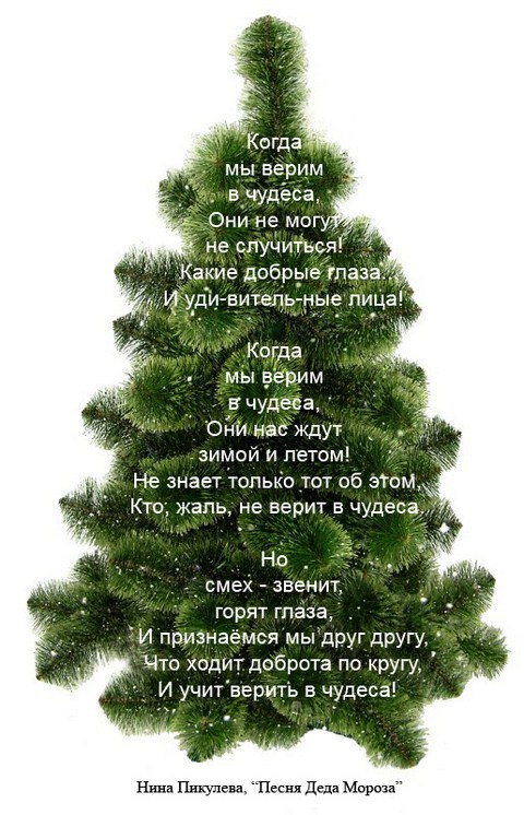 pesnya_deda_moroza_nina_pikuleva_kopirovat.jpg (118.27 Kb)