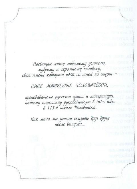 posvyaszayu_nine_matveevne_na_sait.jpg (44.76 Kb)