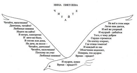 ptica_chitaite_nina_pikuleva_kopirovat.jpg (30.85 Kb)
