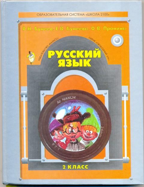 rus_yaz_-_uchebnik_buneevyh_2_kl_uzhas.jpg (85.51 Kb)