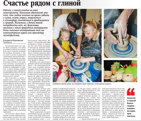 schaste_ryadom_s_glinoi_kopirovat.jpg (101.85 Kb)