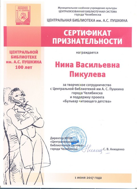 sertif_priznatel_bib_pushkina_1_iyunya_2017_kopirovat.jpg (72.81 Kb)