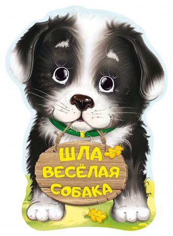 shla_vesjolaya_sobaka.jpg (29.91 Kb)