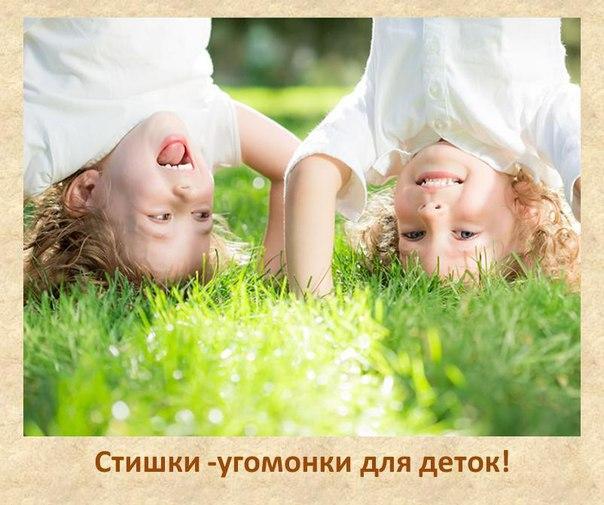 stishki-ugomonki_kartinka_na_golove.jpg (67.55 Kb)