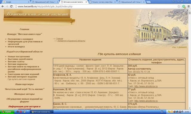 vyatskie_izdaniya_kopirovat.jpg (69.07 Kb)